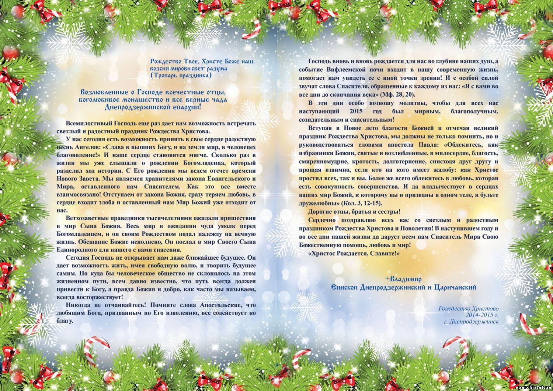 запах рождественская молитва рождество твое христе боже наш ароматы хорошо